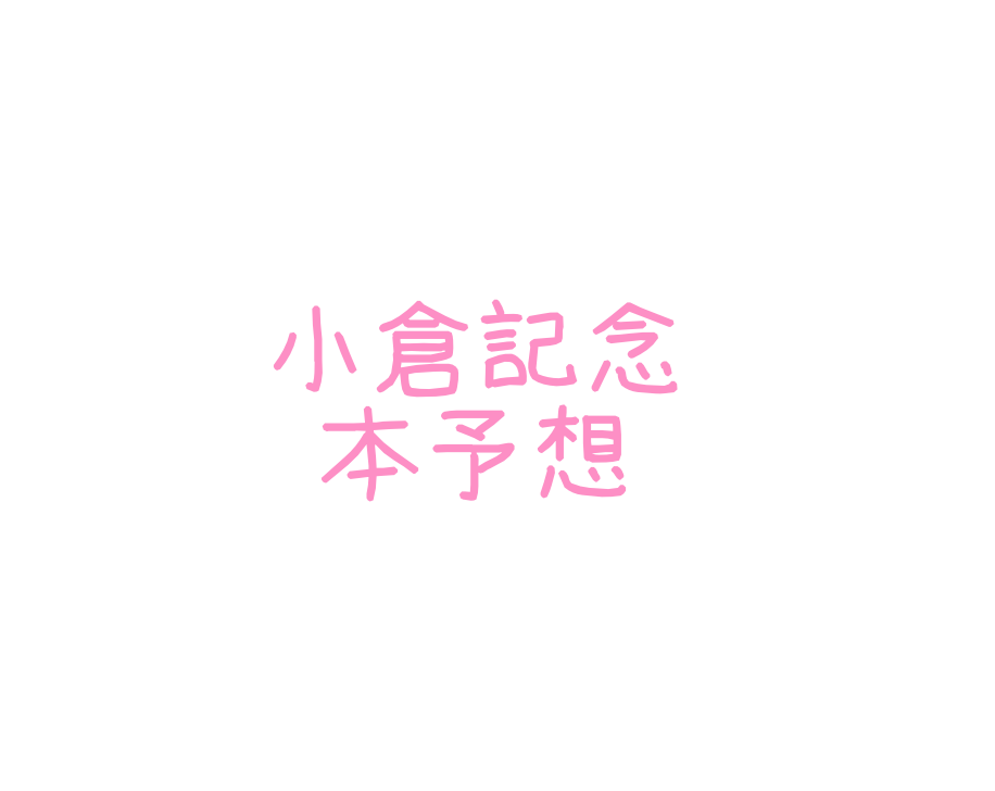 f:id:moritoki0829:20180805081051p:plain