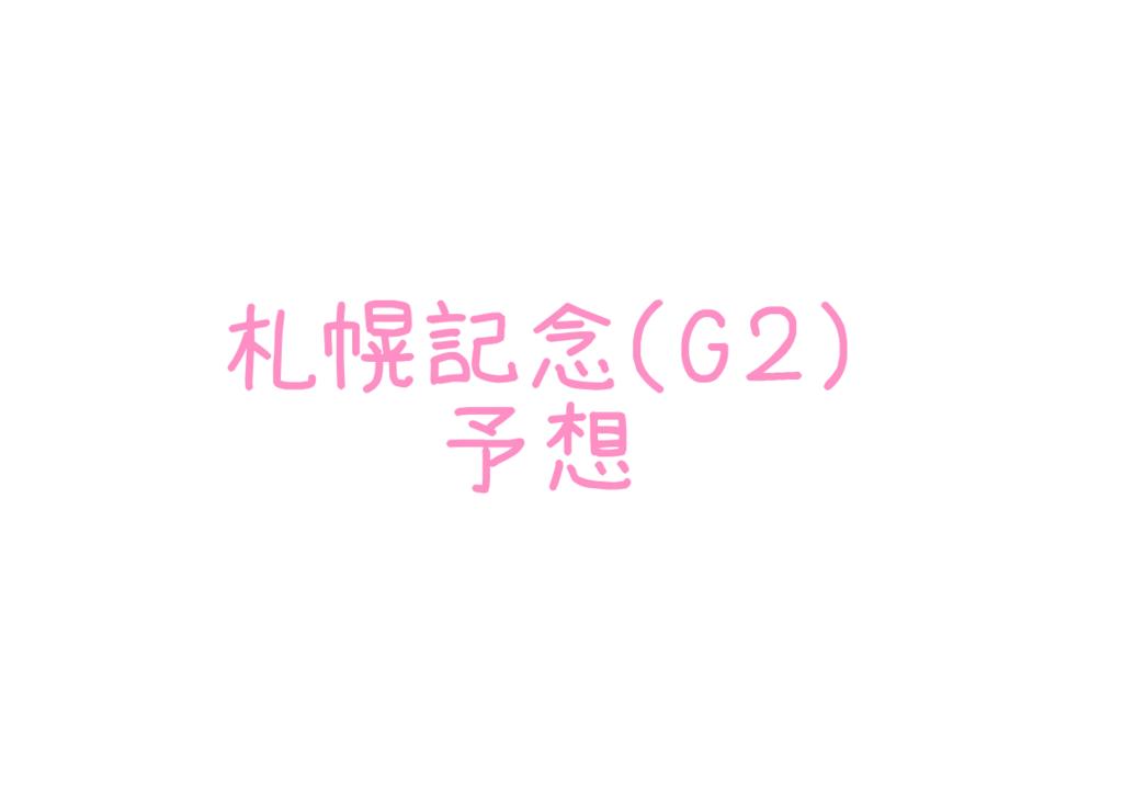 f:id:moritoki0829:20180818082440p:plain
