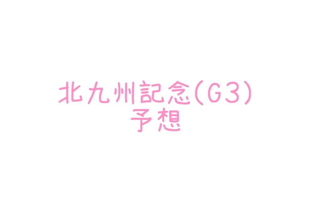 f:id:moritoki0829:20180818184533p:plain