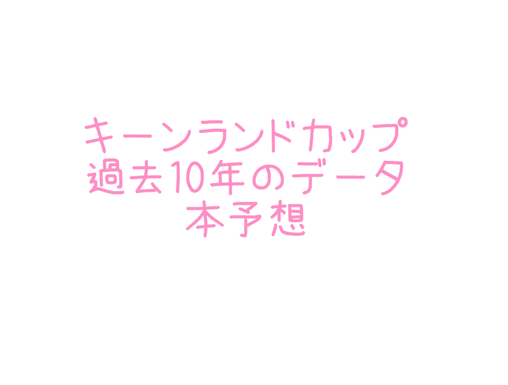 f:id:moritoki0829:20180826115840p:plain
