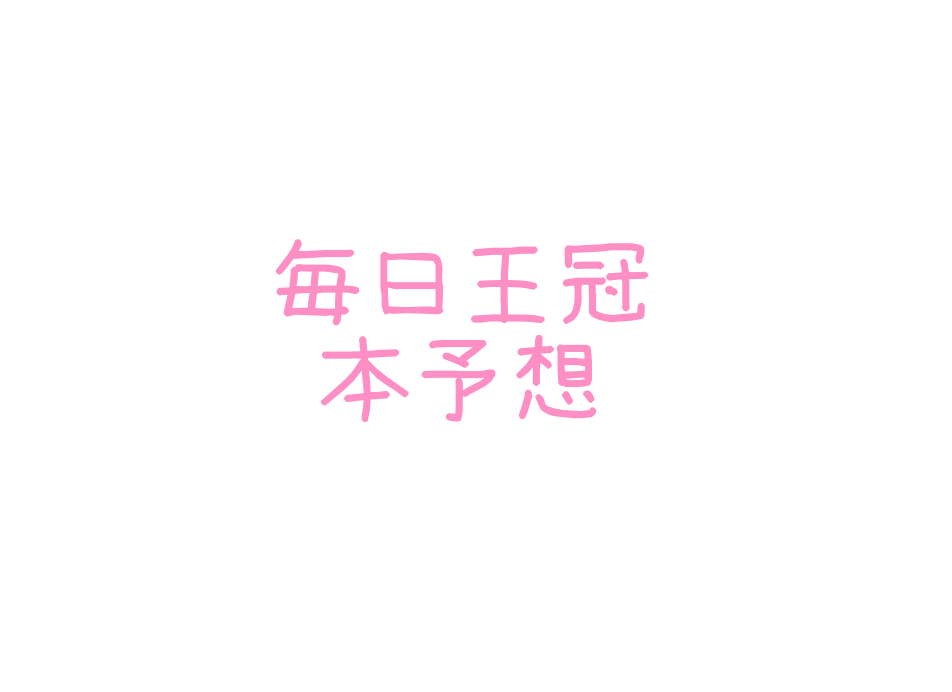 f:id:moritoki0829:20181006121949p:plain