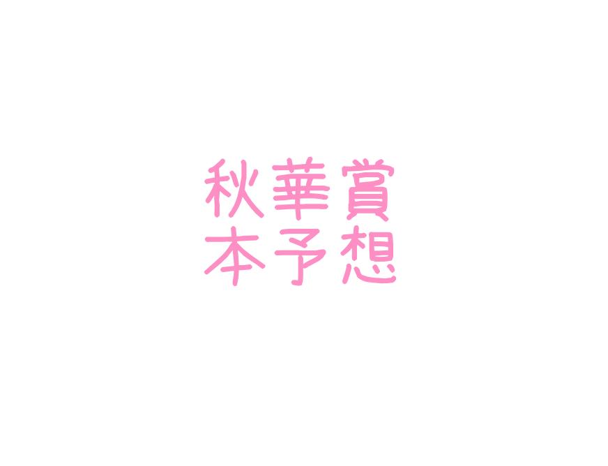 f:id:moritoki0829:20181012203618p:plain