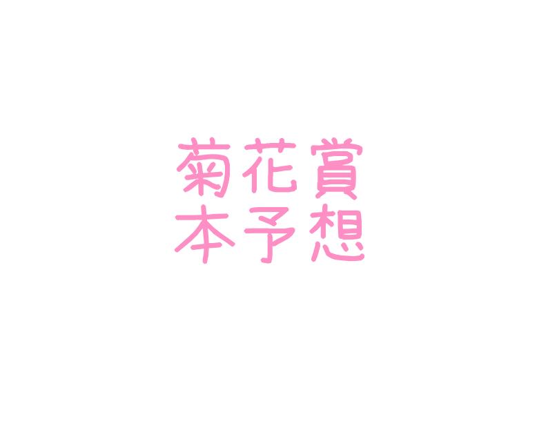 f:id:moritoki0829:20181021000320p:plain