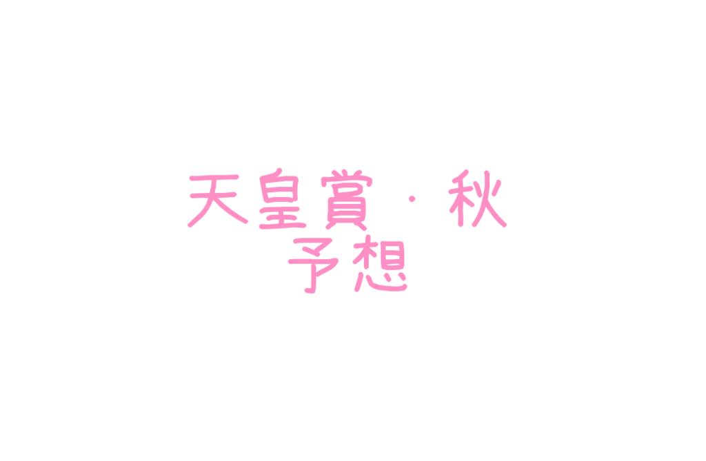 f:id:moritoki0829:20181027225721p:plain