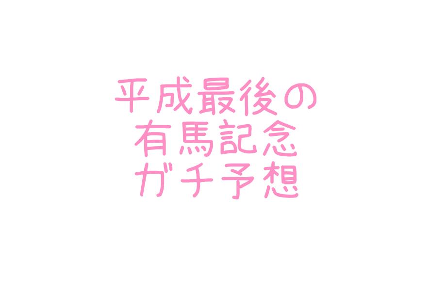 f:id:moritoki0829:20181223010658p:plain