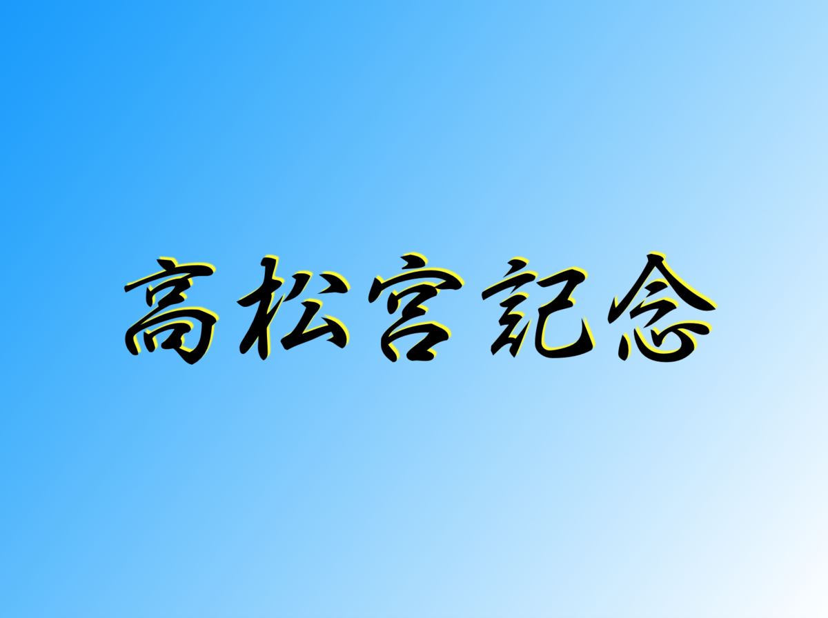 f:id:moritoki0829:20190324084315p:plain
