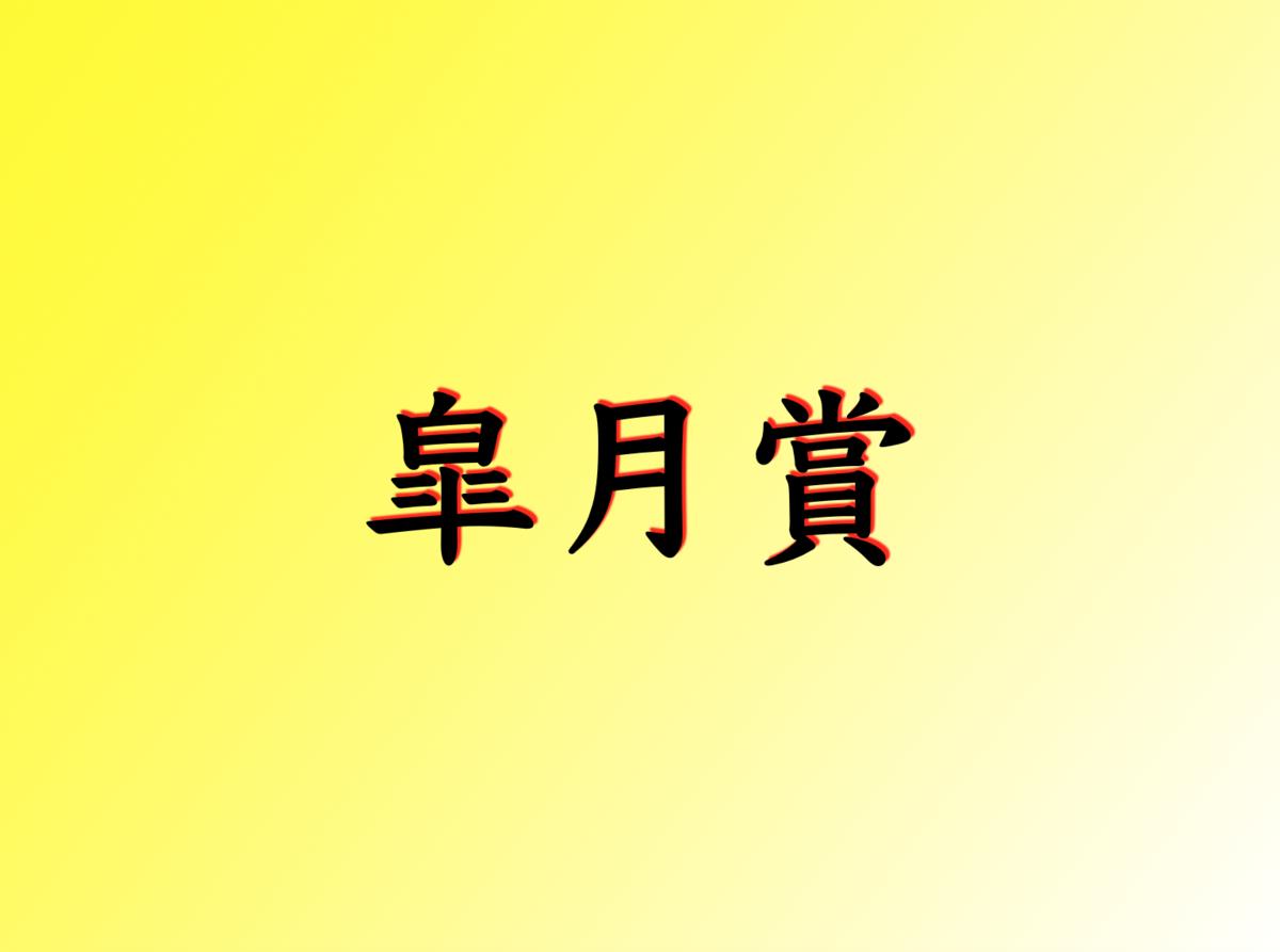 f:id:moritoki0829:20190413171258p:plain