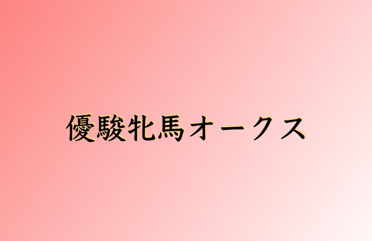 f:id:moritoki0829:20190518222206p:plain