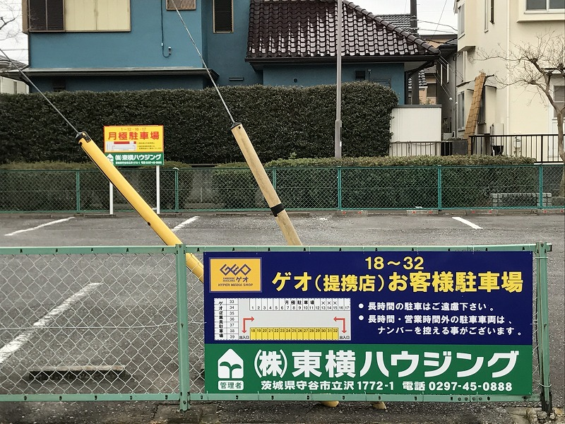f:id:moriya-fudousan:20170305153552j:plain