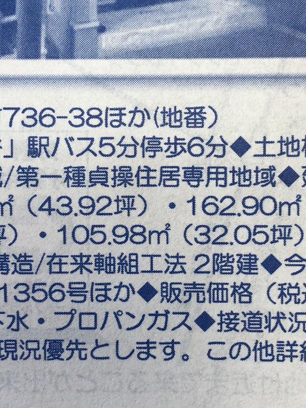 f:id:moriya-fudousan:20170314180356j:plain