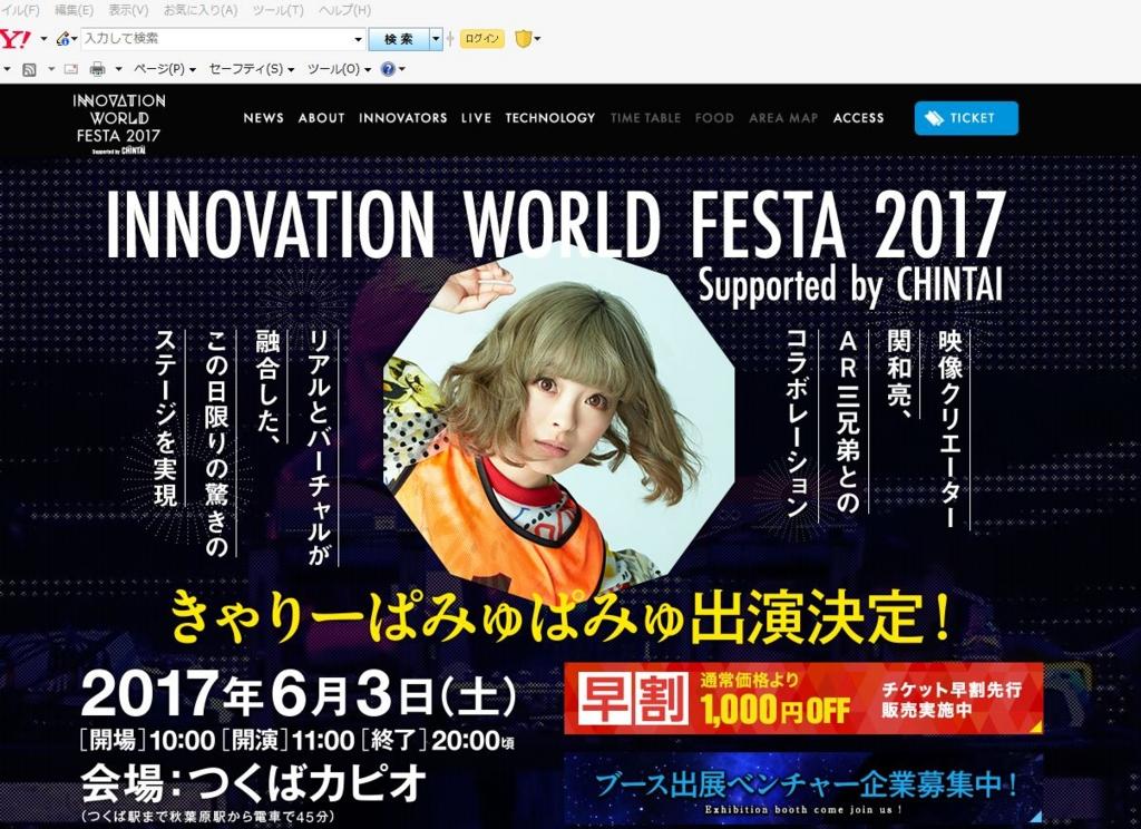 f:id:moriya-fudousan:20170401103124j:plain