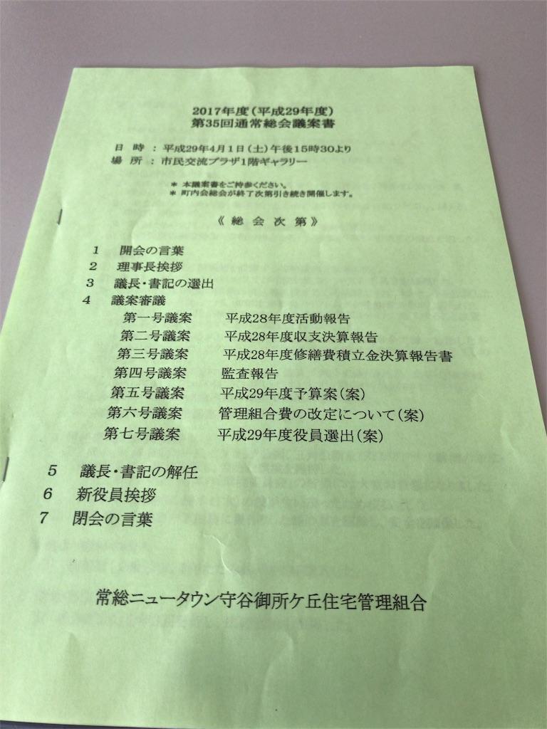 f:id:moriya-fudousan:20170402065831j:image