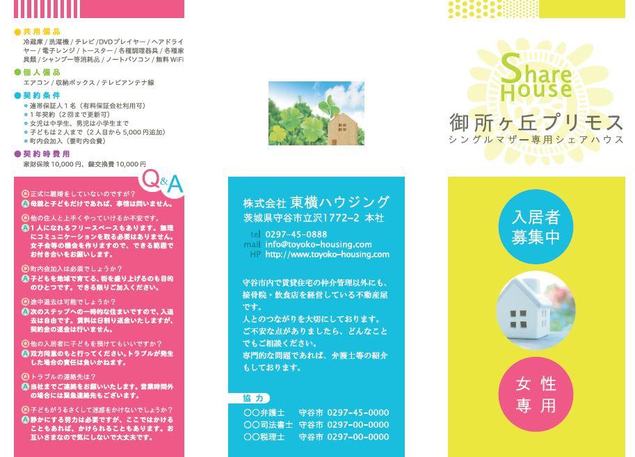 f:id:moriya-fudousan:20170919101445j:plain