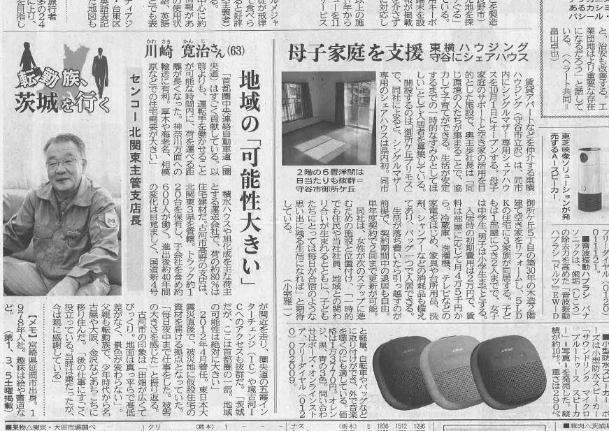 f:id:moriya-fudousan:20170930103219j:plain
