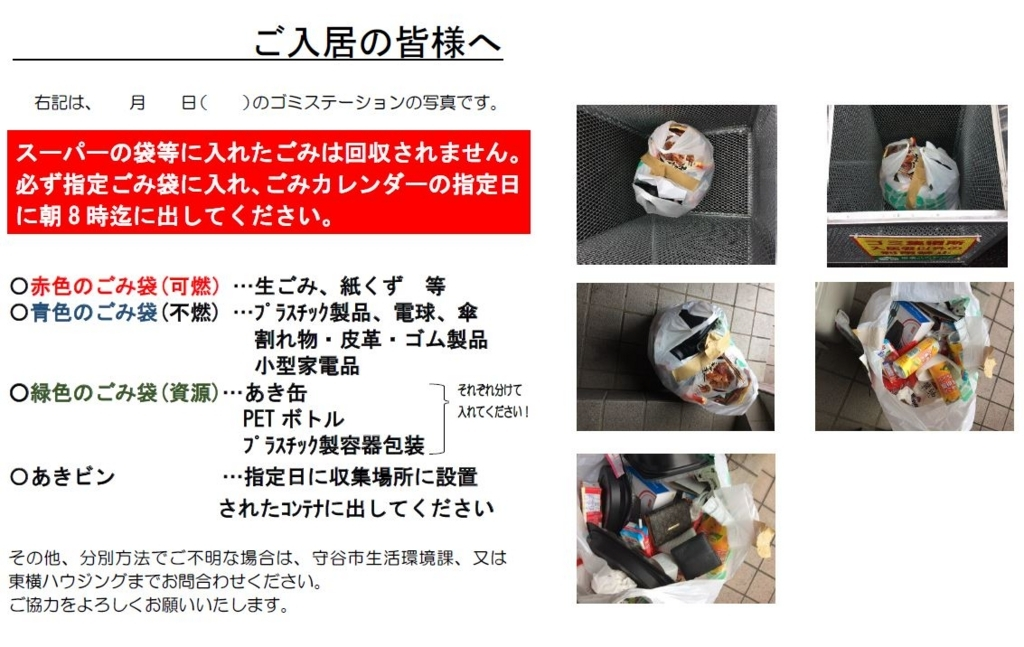 f:id:moriya-fudousan:20171015094240j:plain
