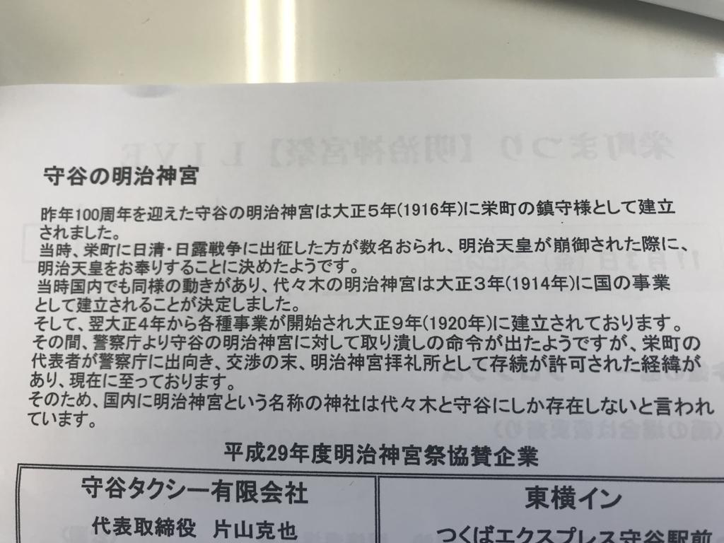 f:id:moriya-fudousan:20171104115303j:plain