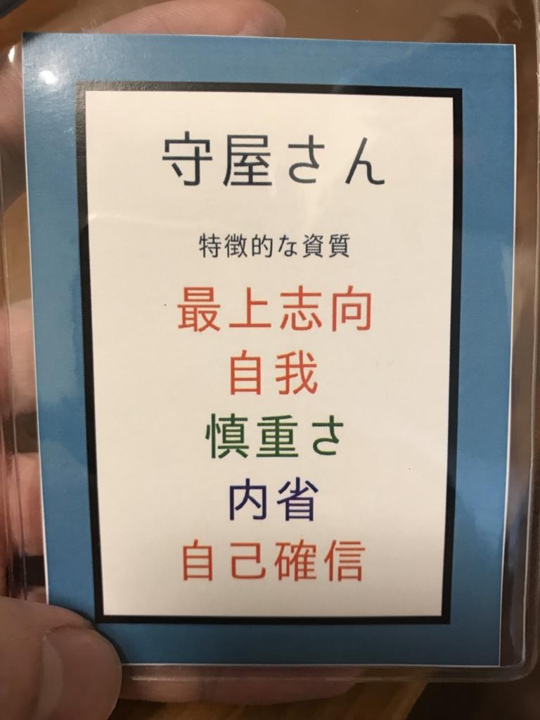 f:id:moriya-shinichiro:20180224013023j:plain