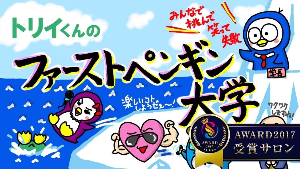 f:id:moriya-shinichiro:20180415222503j:plain