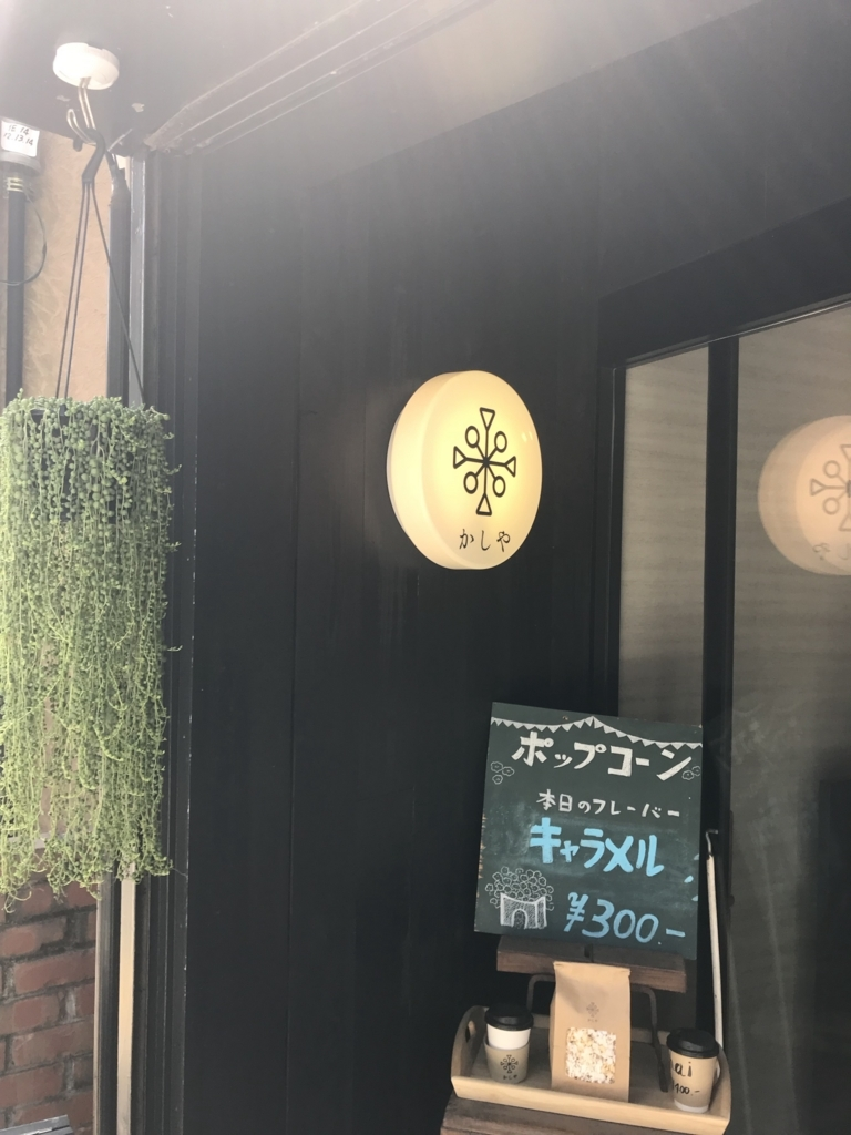 f:id:moriya-shinichiro:20180501000135j:plain