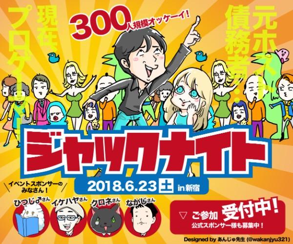 ブロガー・アフィリエイターの祭典!ジャックナイト新宿