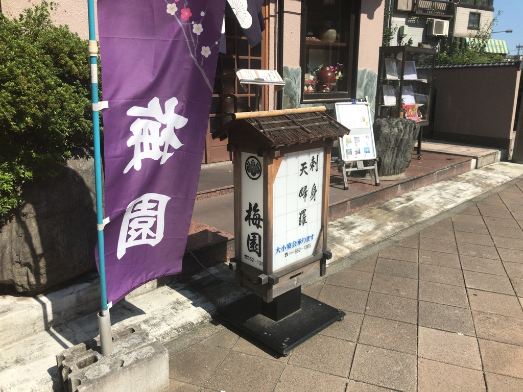 f:id:moriya-shinichiro:20180908114007j:plain