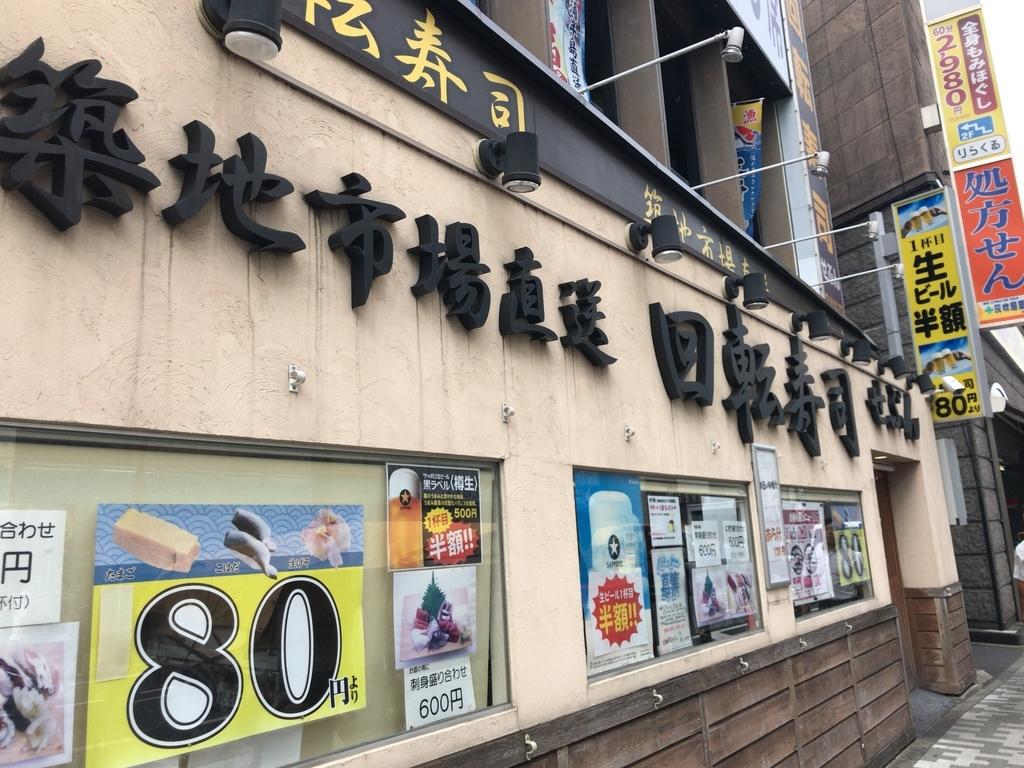 f:id:moriya-shinichiro:20180911160600j:plain