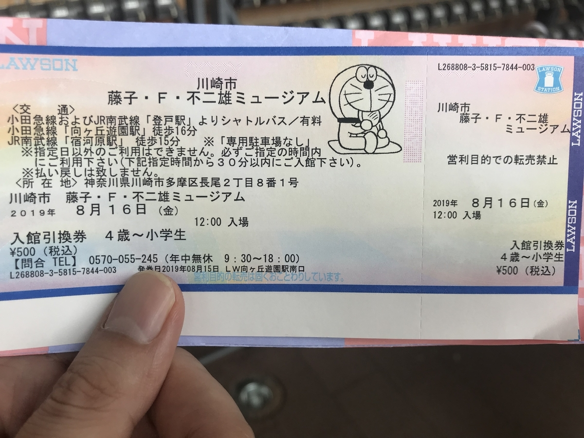 f:id:moriya-shinichiro:20190903131621j:plain