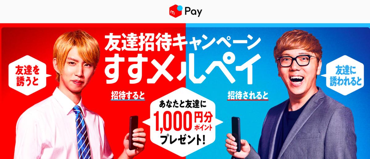 f:id:moriya-shinichiro:20190904164331p:plain