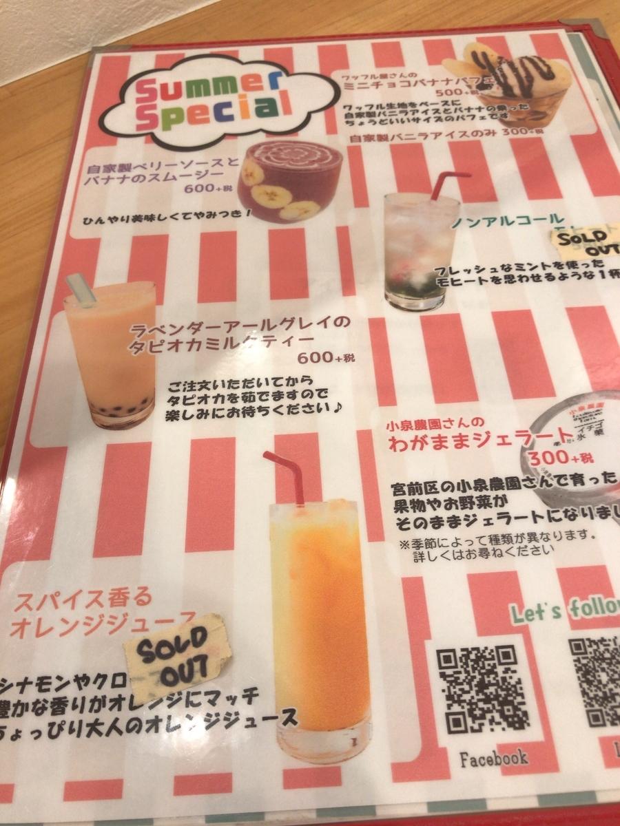 f:id:moriya-shinichiro:20190916222816j:plain
