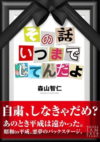 f:id:moriyamatomohito:20180219003803j:plain