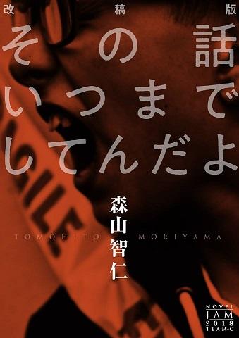 f:id:moriyamatomohito:20180222160249j:plain