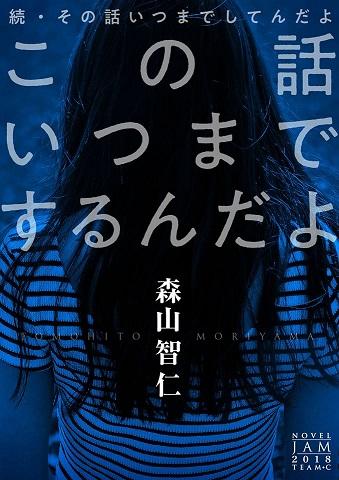 f:id:moriyamatomohito:20180315122747j:plain