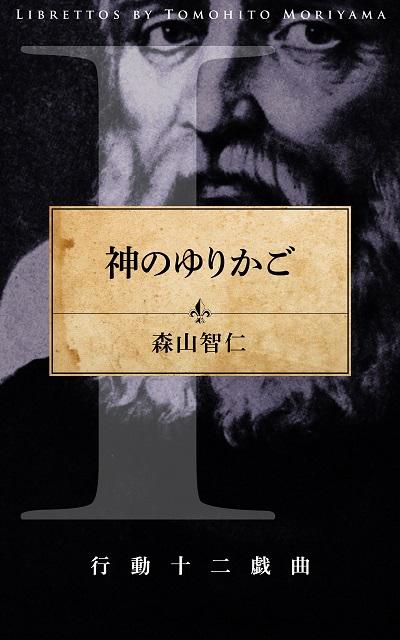 f:id:moriyamatomohito:20180419173438j:plain