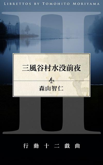 f:id:moriyamatomohito:20180515200237j:plain