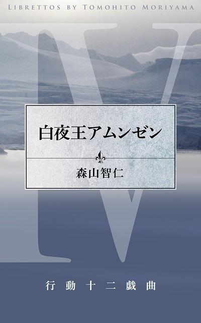f:id:moriyamatomohito:20180801211101j:plain