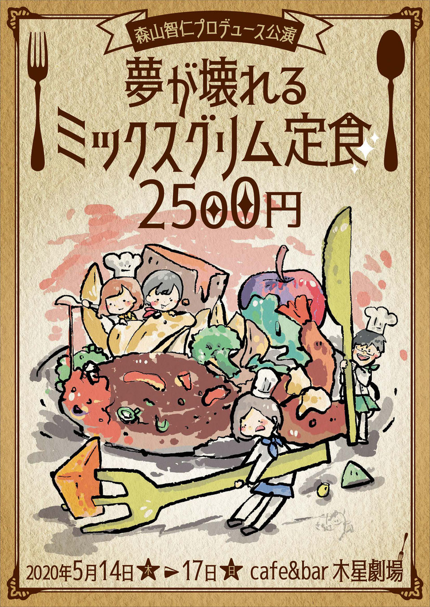 f:id:moriyamatomohito:20210401210049j:plain