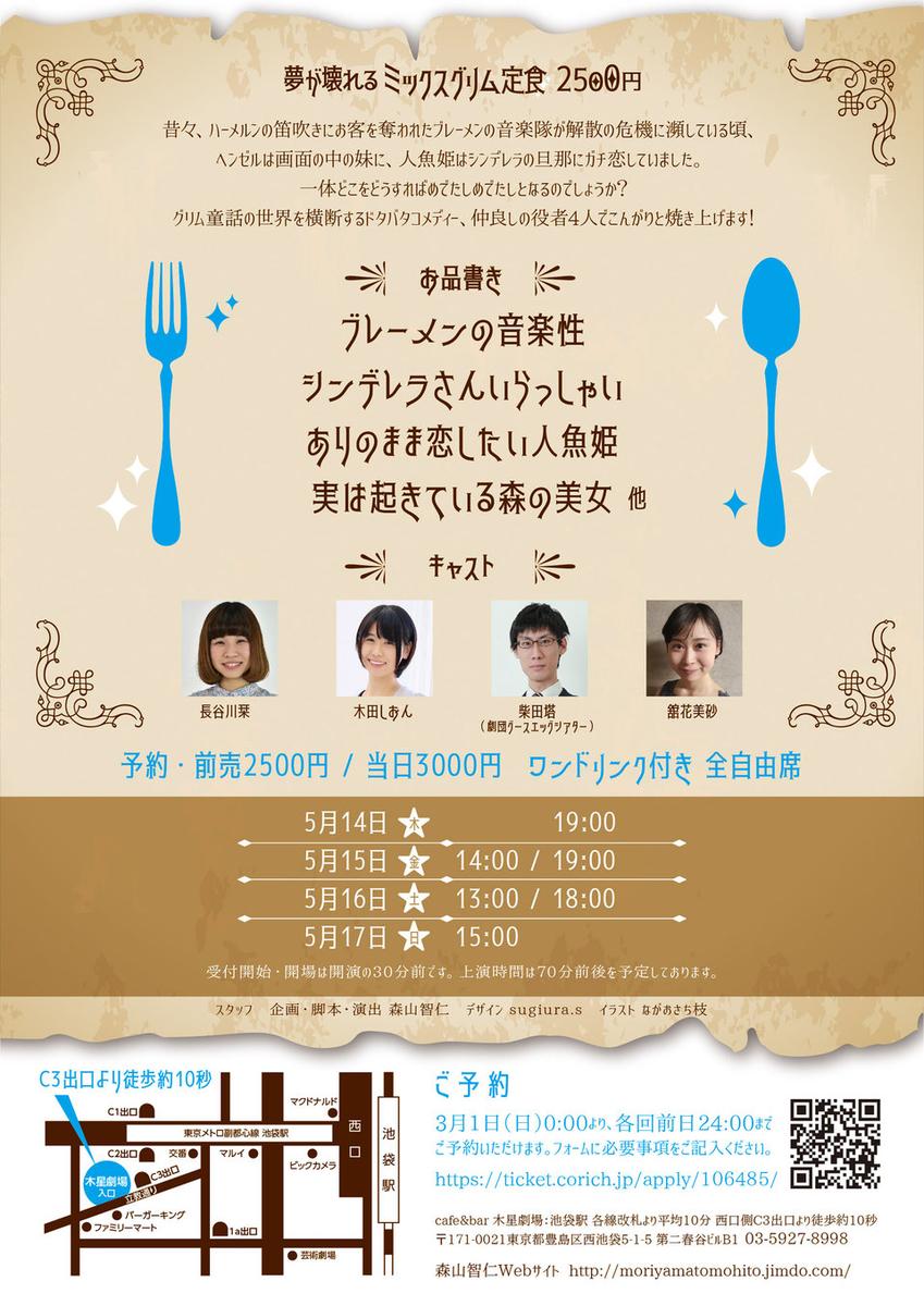 f:id:moriyamatomohito:20210401210105j:plain