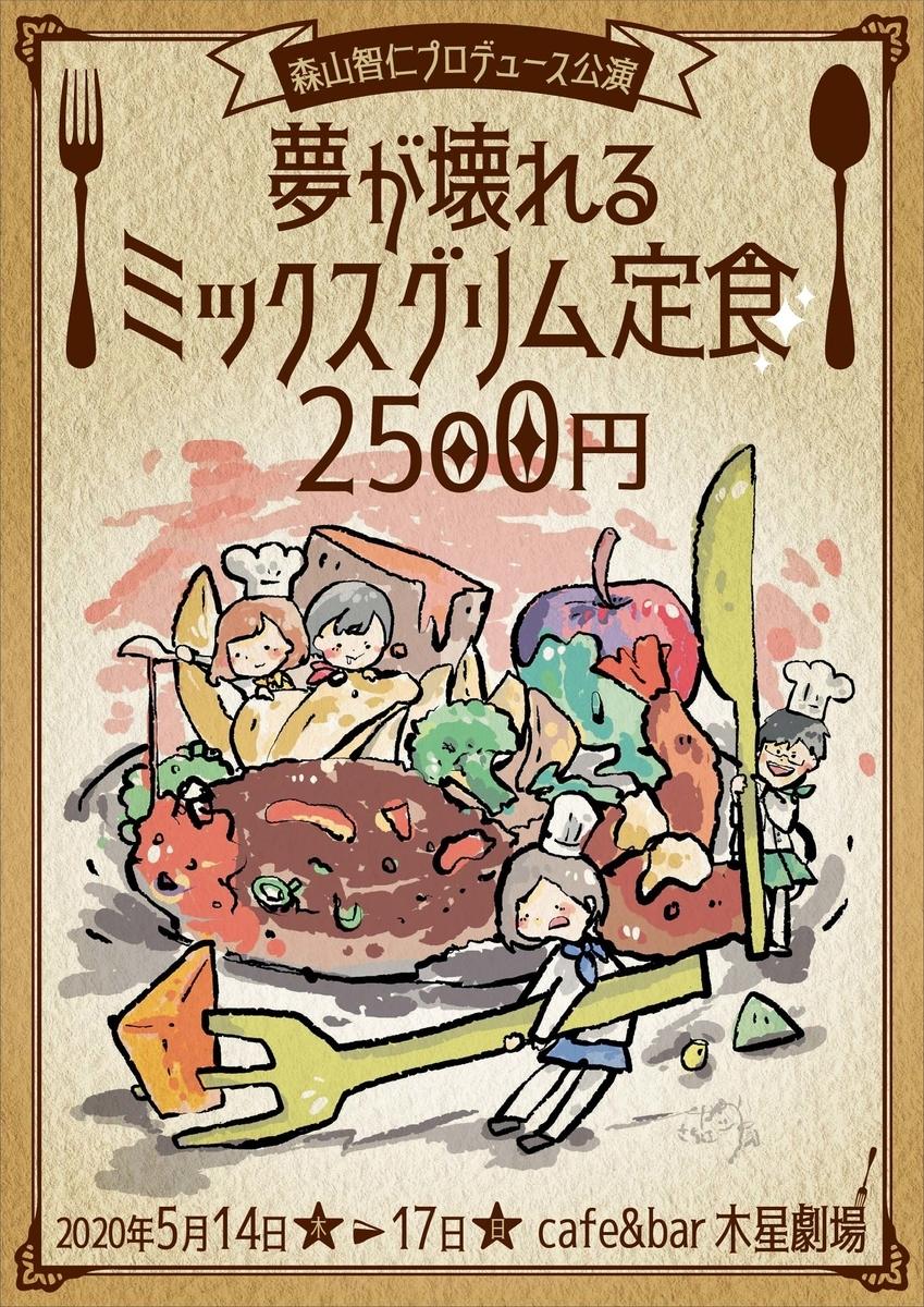 f:id:moriyamatomohito:20210530095546j:plain