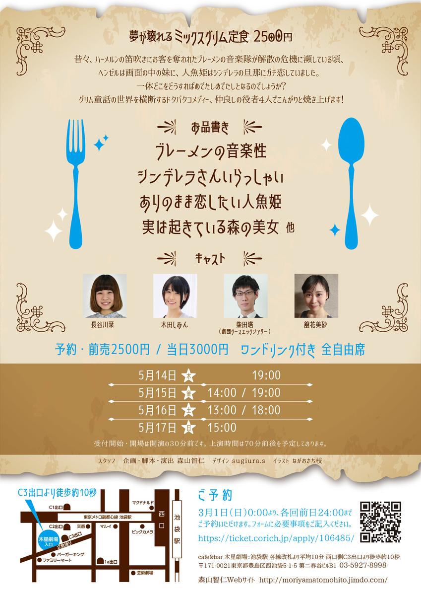 f:id:moriyamatomohito:20210530095552j:plain