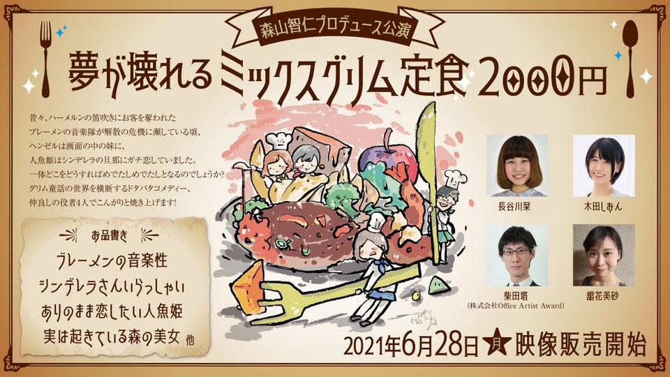 f:id:moriyamatomohito:20210606102550j:plain