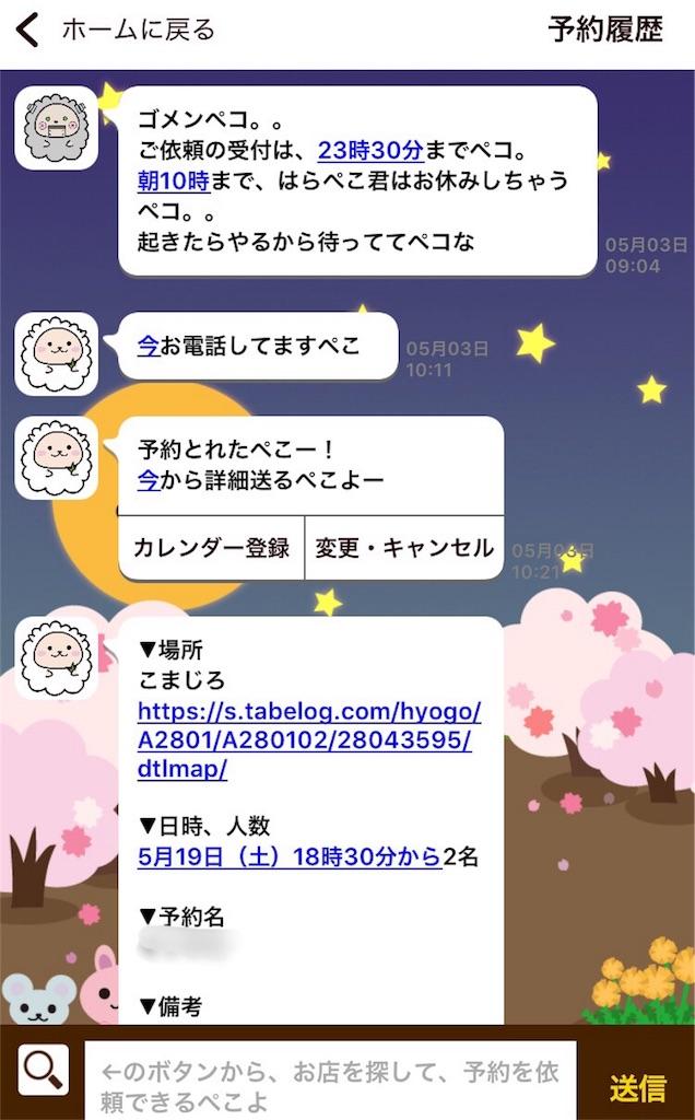 f:id:morizo_3377:20180630184156j:image