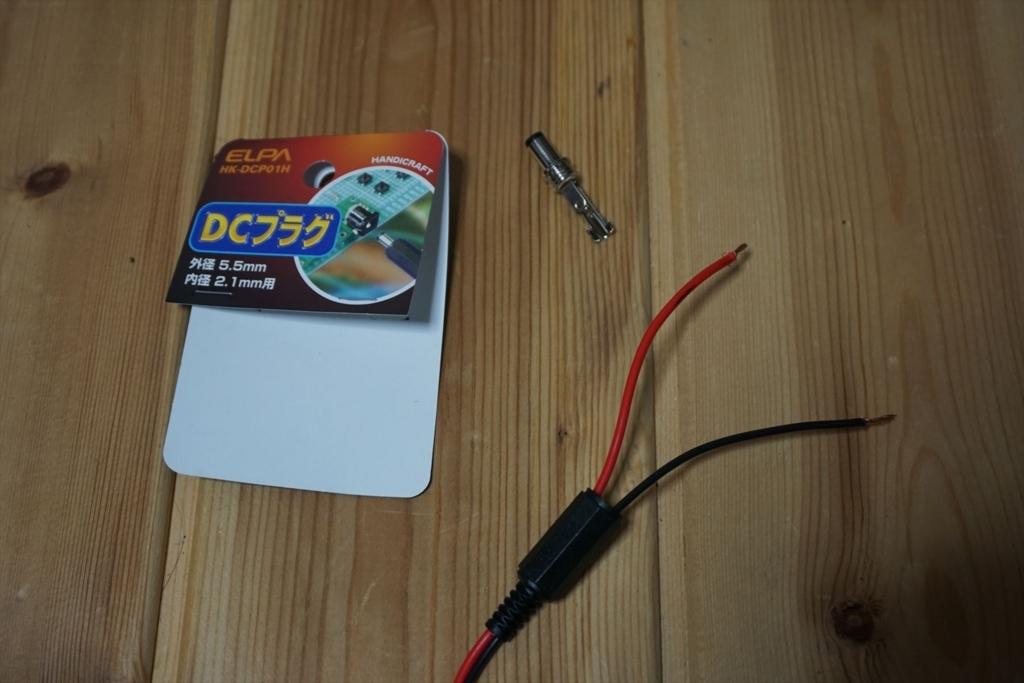 ノートPC 一眼レフ ミラーレス 充電 12V