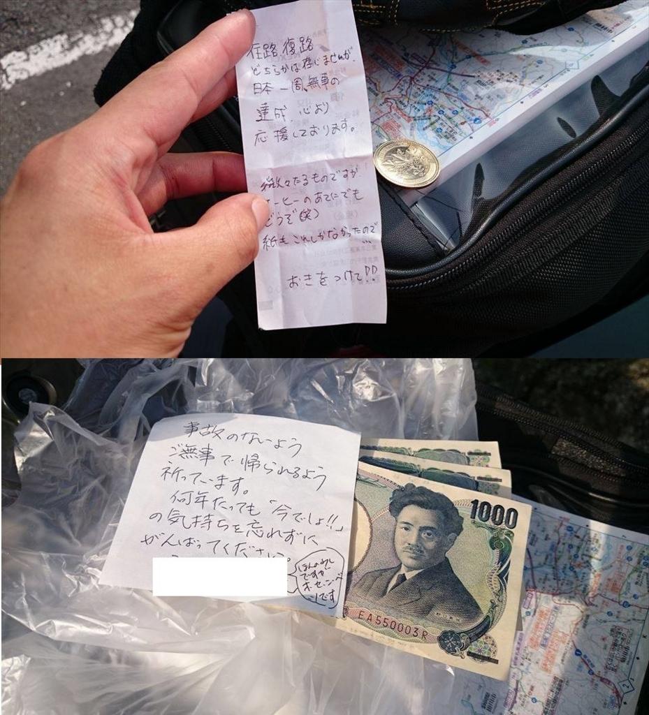 日本一周 手紙 頂く 貰う お金