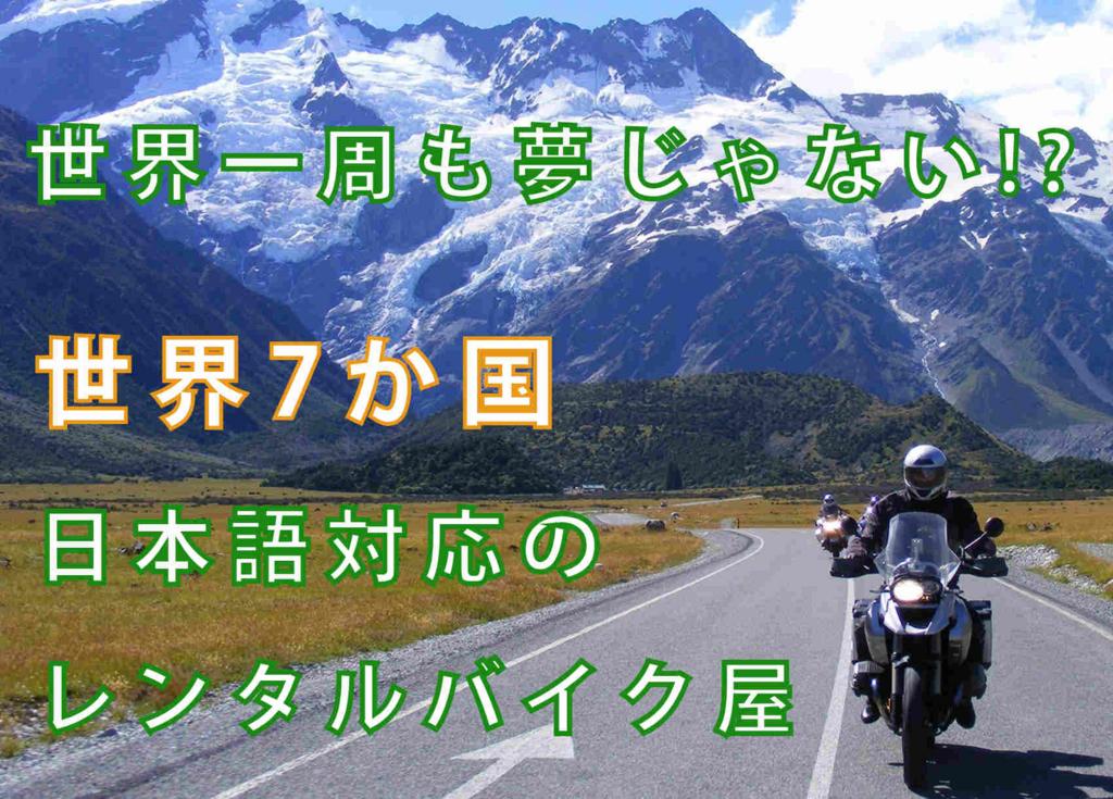 海外 バイク レンタル