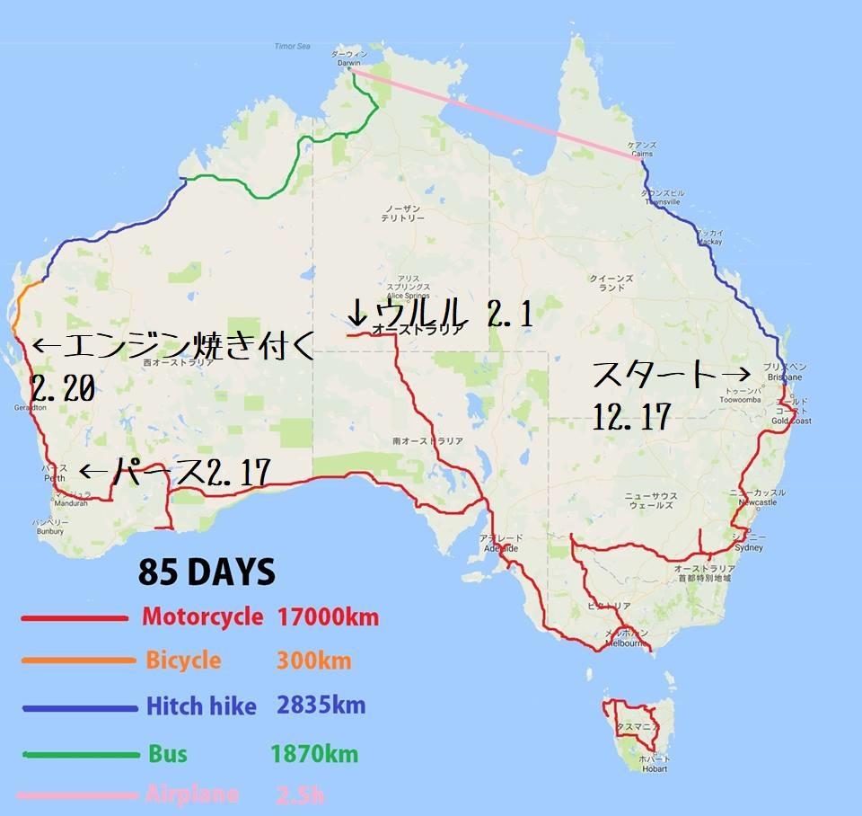 オーストラリア一周 ルート