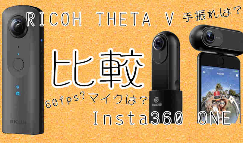 RICOH THETA V Insta360 ONE 比較