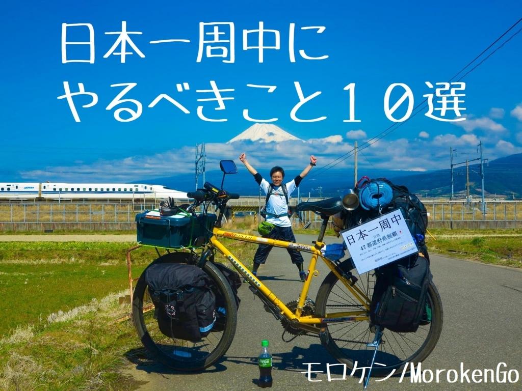 日本一周やり方 自転車 バイク