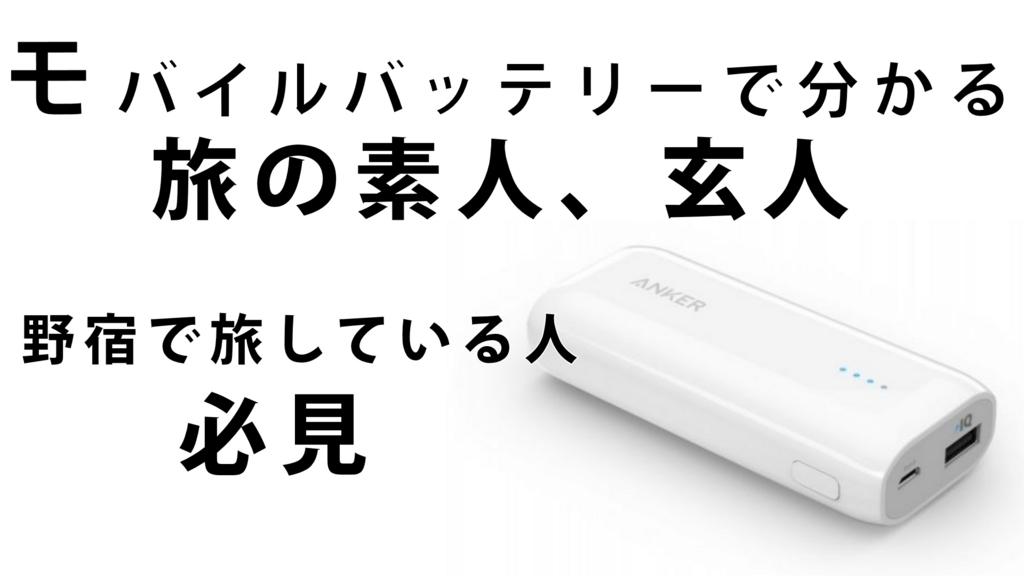 モバイルバッテリー 野宿 ソーラー
