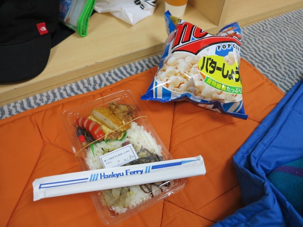 フェリー 食べ物 阪九フェリー