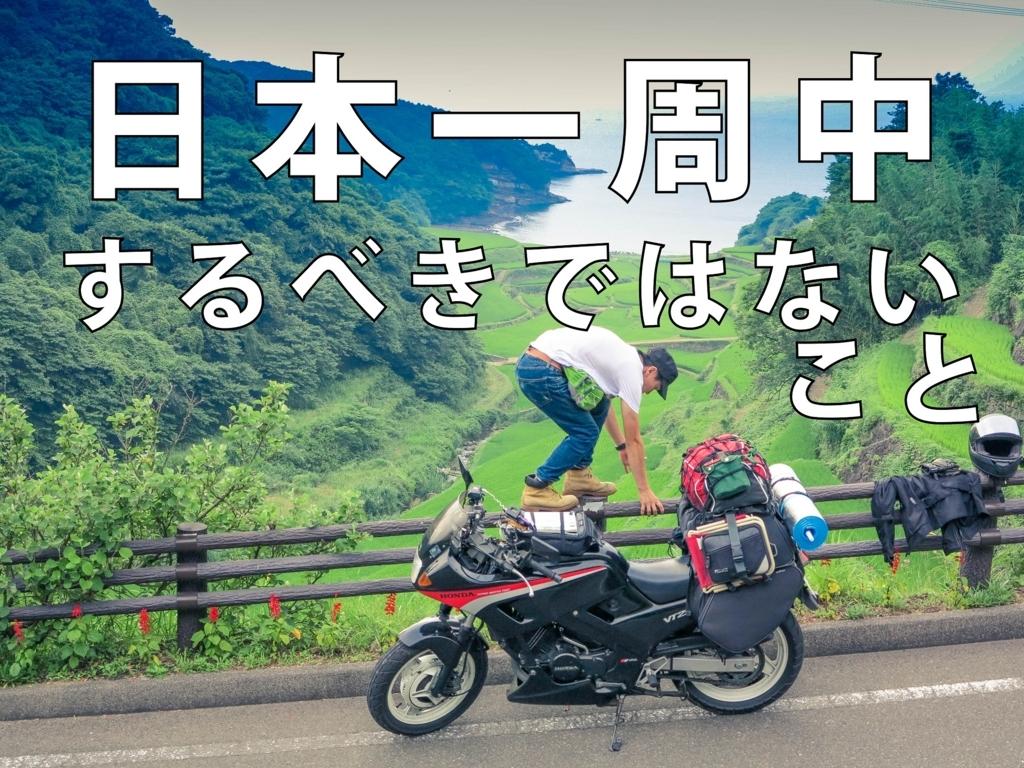 日本一周中にするべきではないこと